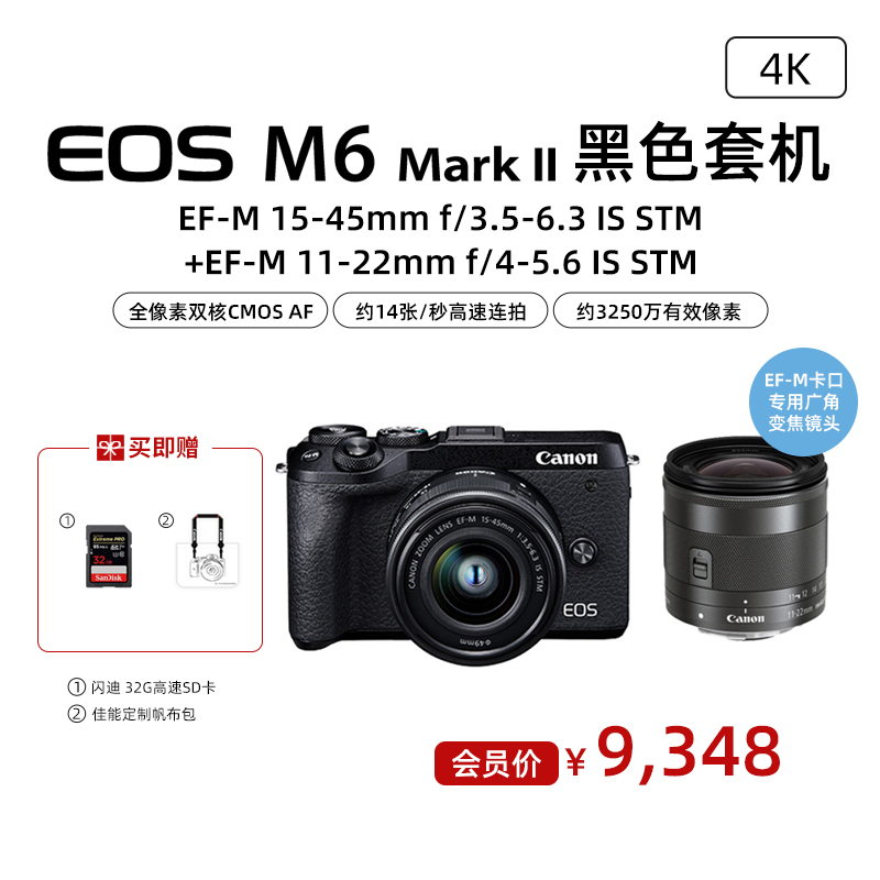EOS M6 Mark II 黑色套机 EF-M 15-45mm f/3.5-6.3 IS STM+EF-M 11-22mm f/4-5.6 IS STM