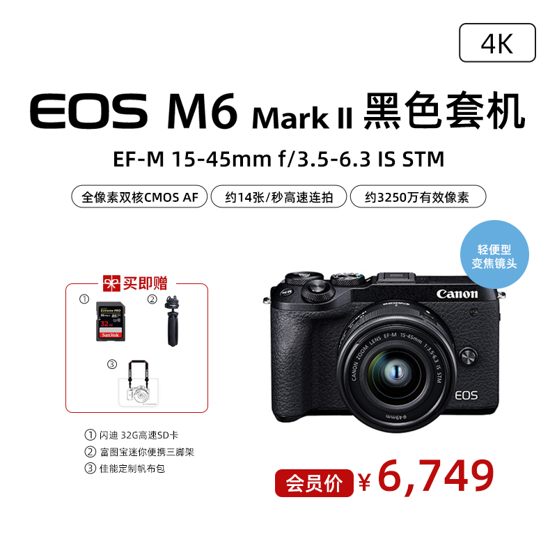 EOS M6 Mark II 黑色套机 EF-M 15-45mm f/3.5-6.3 IS STM