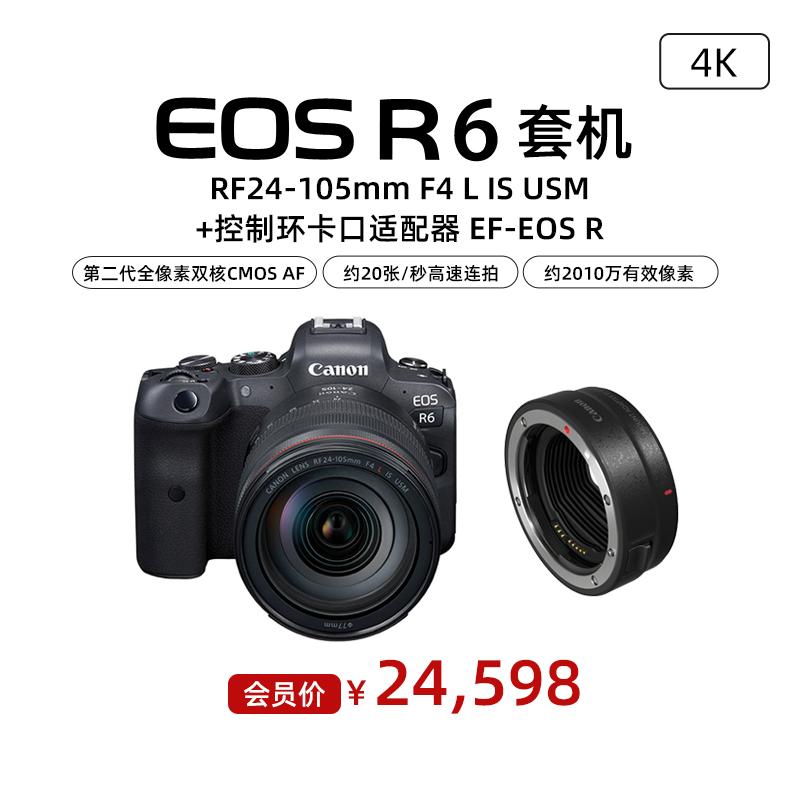 EOS R6 套机 RF24-105mm F4 L IS USM+控制环卡口适配器 EF-EOS R