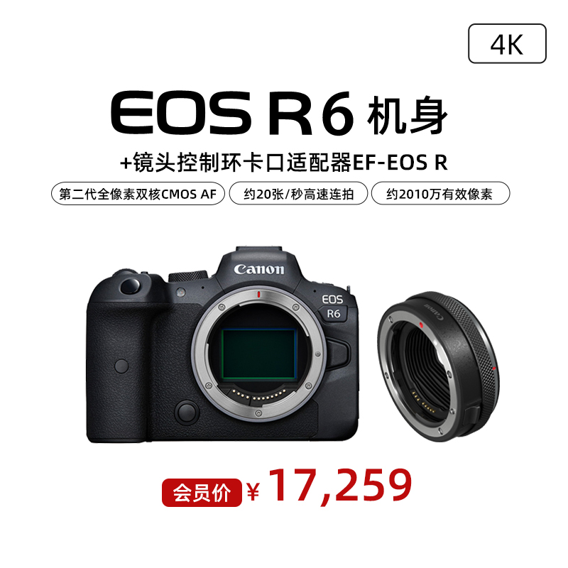 EOS R6 机身 + 镜头控制环卡口适配器EF-EOS R