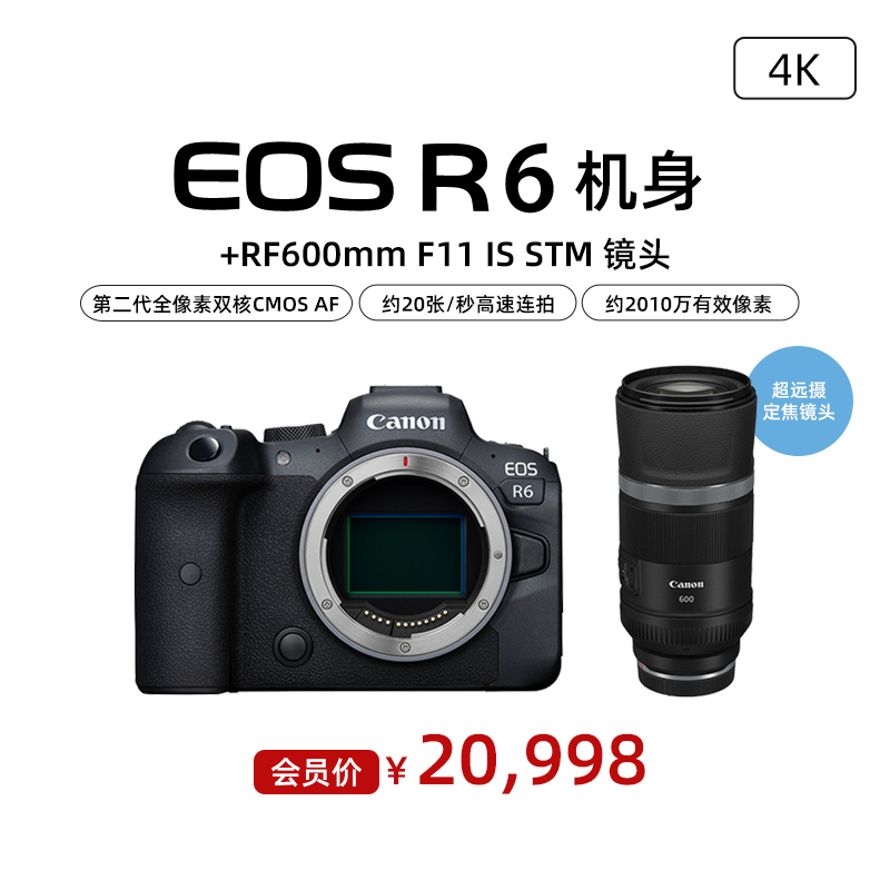 EOS R6机身+RF600mm F11 IS STM 镜头