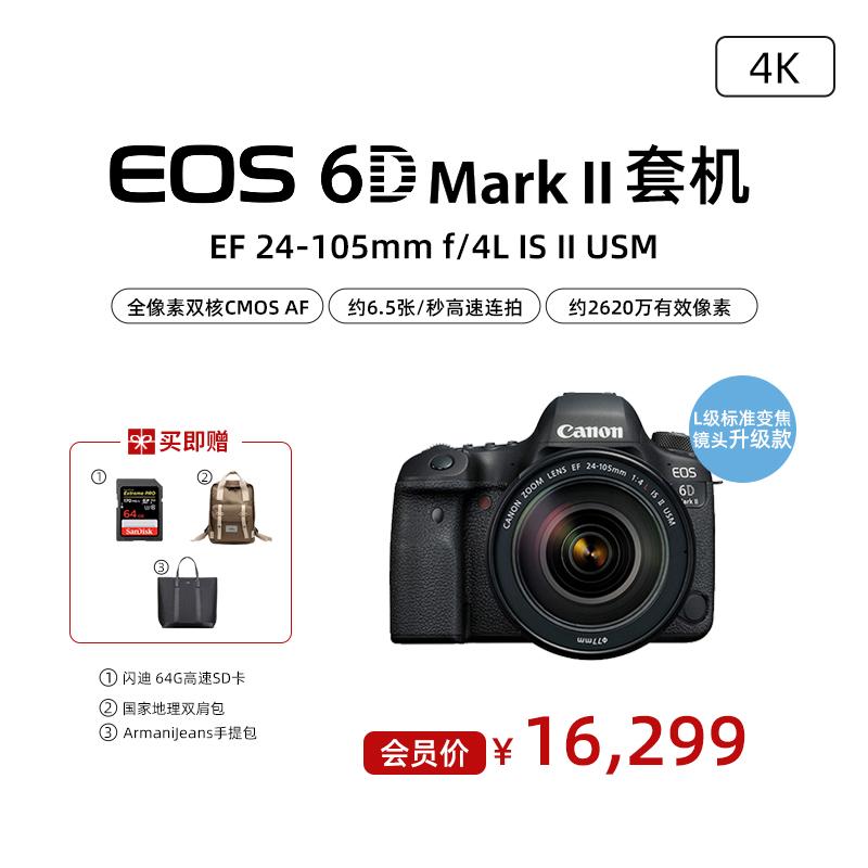 EOS 6D Mark II 套机 EF 24-105mm f/4L IS II USM