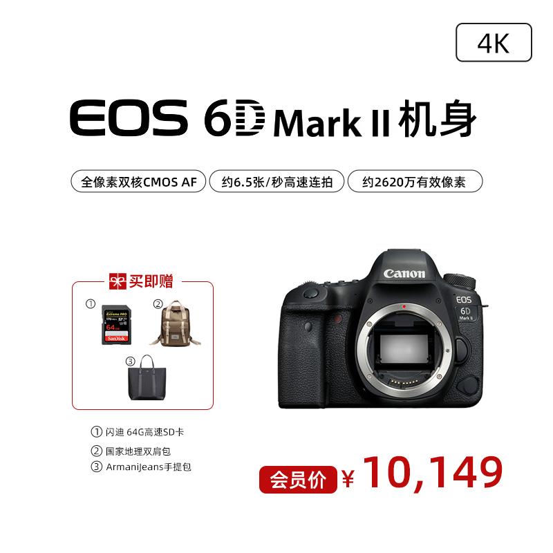 EOS 6D Mark II 机身