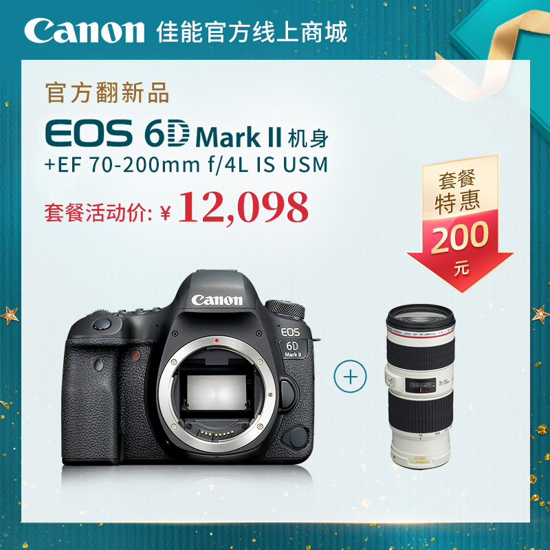 官方翻新品-EOS 6D Mark II 机身+官方翻新品-EF 70-200mm f/4L IS USM