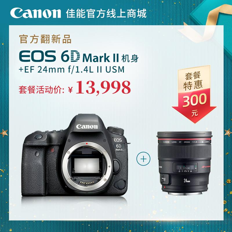 官方翻新品-EOS 6D Mark II 机身+官方翻新品-EF 24mm f/1.4L II USM