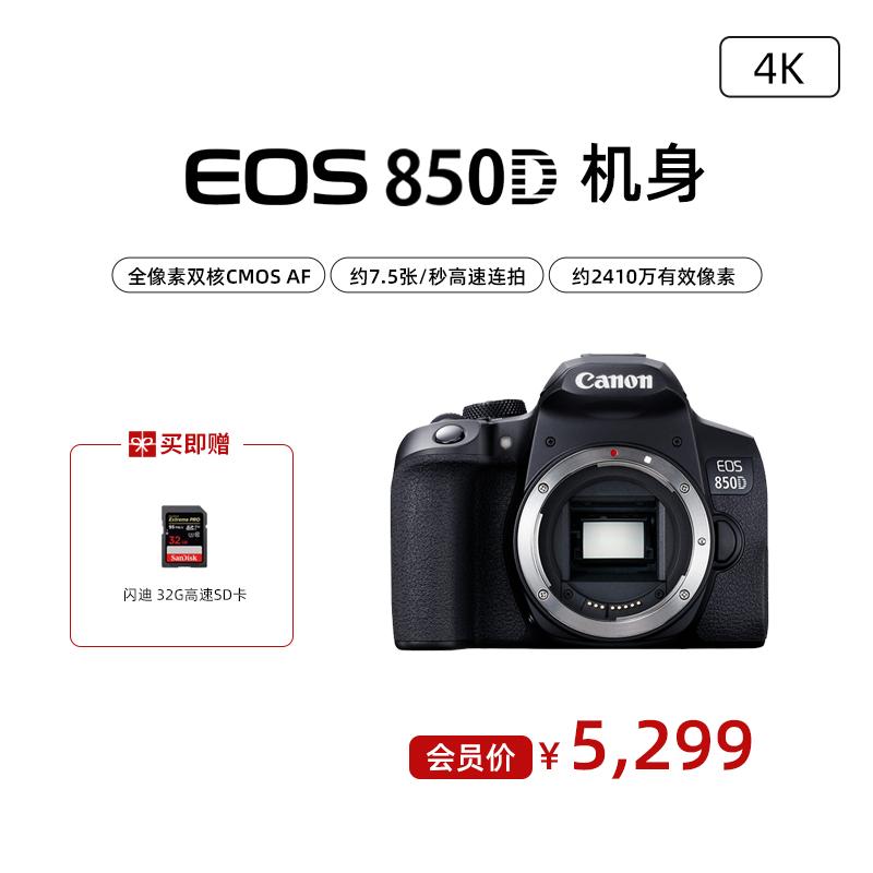 EOS 850D 机身