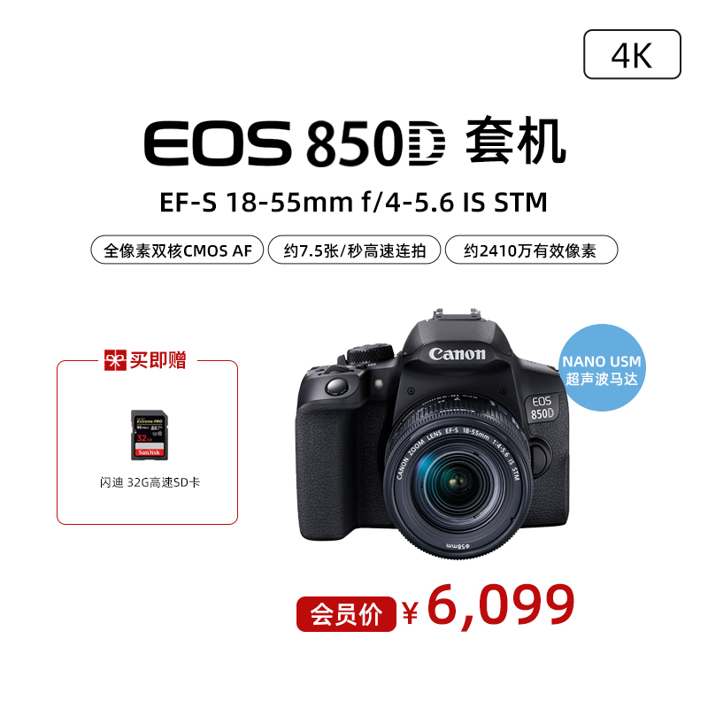 EOS 850D 套机 EF-S 18-55mm f/4-5.6 IS STM