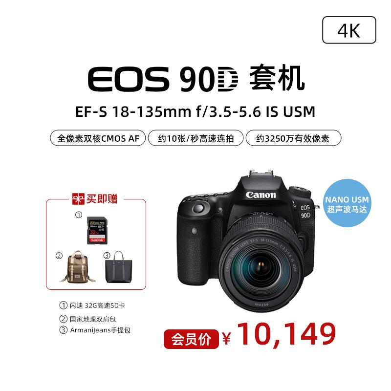 EOS 90D 套机 EF-S 18-135mm f/3.5-5.6 IS USM