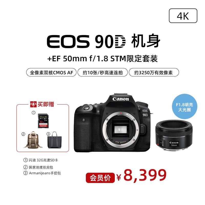 EOS 90D 机身+EF 50mm f/1.8 STM限定套装