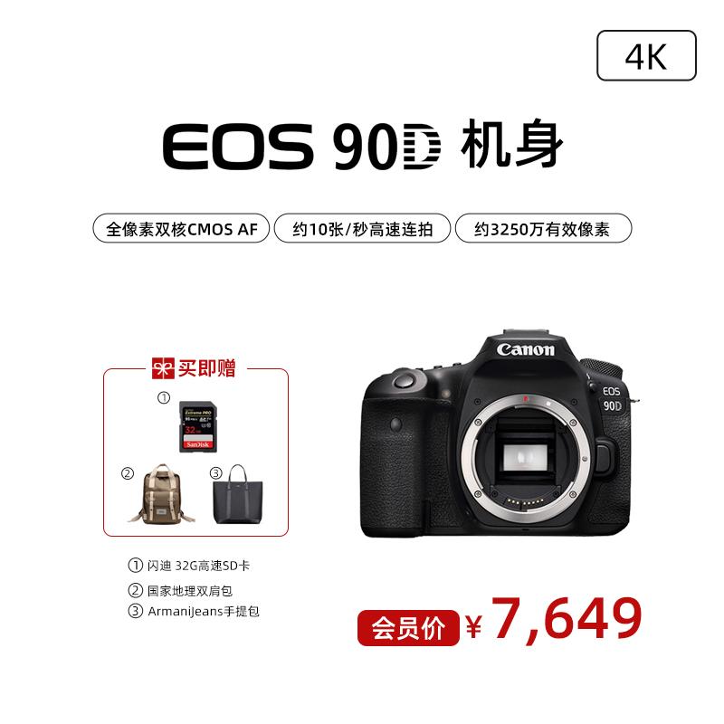 EOS 90D 机身