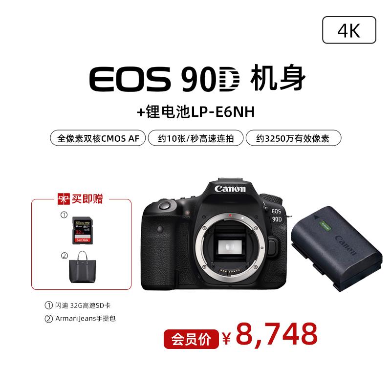 EOS 90D 机身+锂电池LP-E6NH