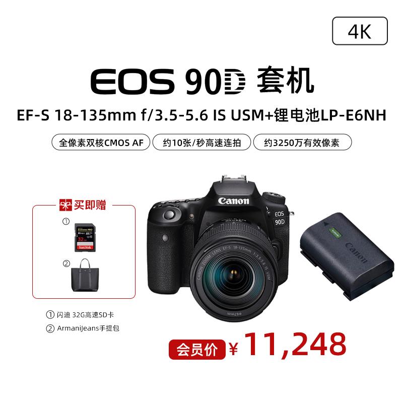 EOS 90D 套机 EF-S 18-135mm f/3.5-5.6 IS USM+锂电池LP-E6NH