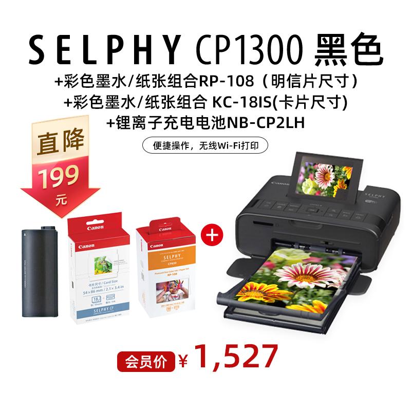 SELPHY CP1300 黑色+彩色墨水/纸张组合RP-108(明信片尺寸)+彩色墨水/纸张组合 KC-18IS(卡片尺寸) +锂离子充电电池NB-CP2LH