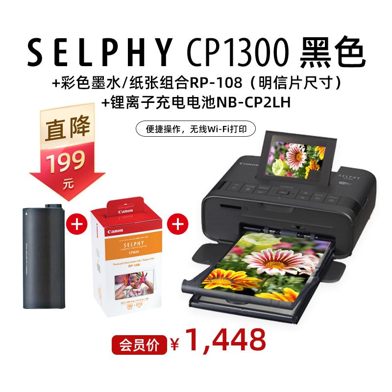 SELPHY CP1300 黑色+彩色墨水/纸张组合RP-108(明信片尺寸)+锂离子充电电池NB-CP2LH