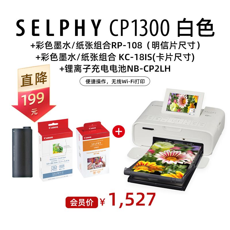 SELPHY CP1300 白色+彩色墨水/纸张组合RP-108(明信片尺寸)+彩色墨水/纸张组合 KC-18IS(卡片尺寸) +锂离子充电电池NB-CP2LH
