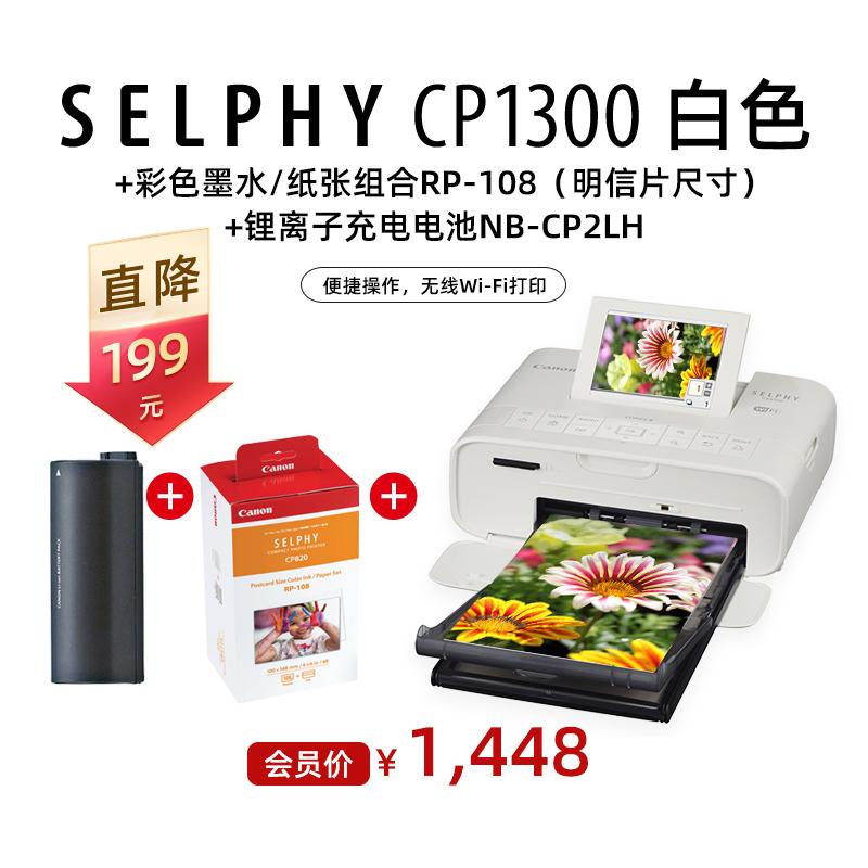 SELPHY CP1300 白色+彩色墨水/纸张组合RP-108(明信片尺寸)+锂离子充电电池NB-CP2LH