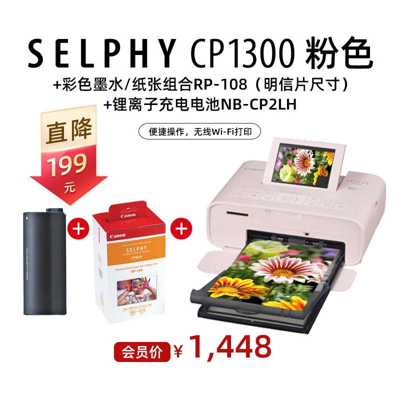 SELPHY CP1300 粉色+彩色墨水/纸张组合RP-108(明信片尺寸)+锂离子充电电池NB-CP2LH