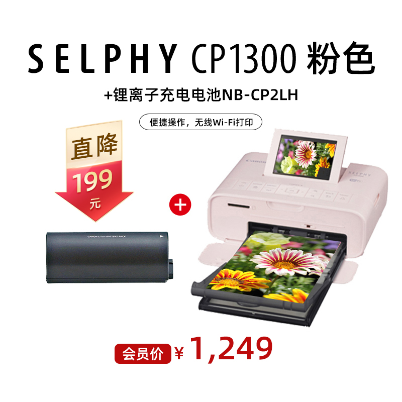 SELPHY CP1300 粉色+锂离子充电电池NB-CP2LH