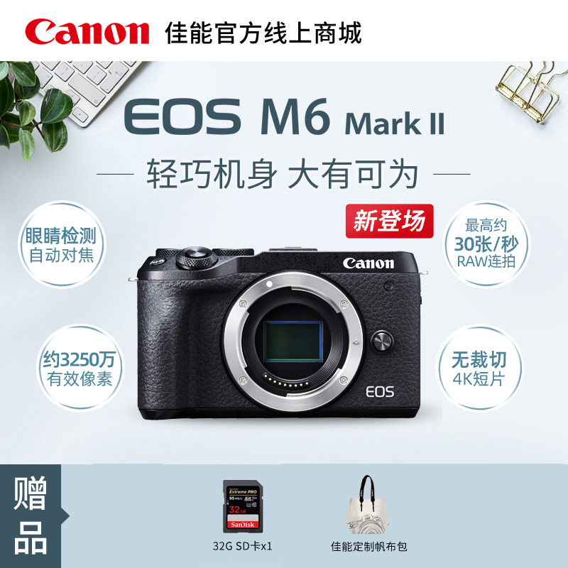 EOS M6 Mark II 黑色机身