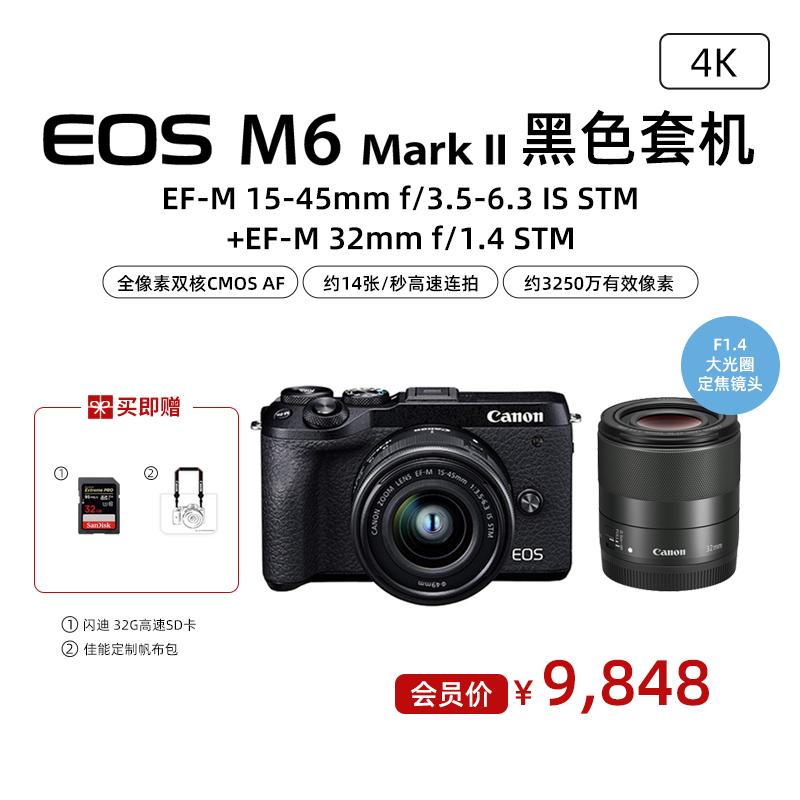 EOS M6 Mark II 黑色套机 EF-M 15-45mm f/3.5-6.3 IS STM+EF-M 32mm f/1.4 STM