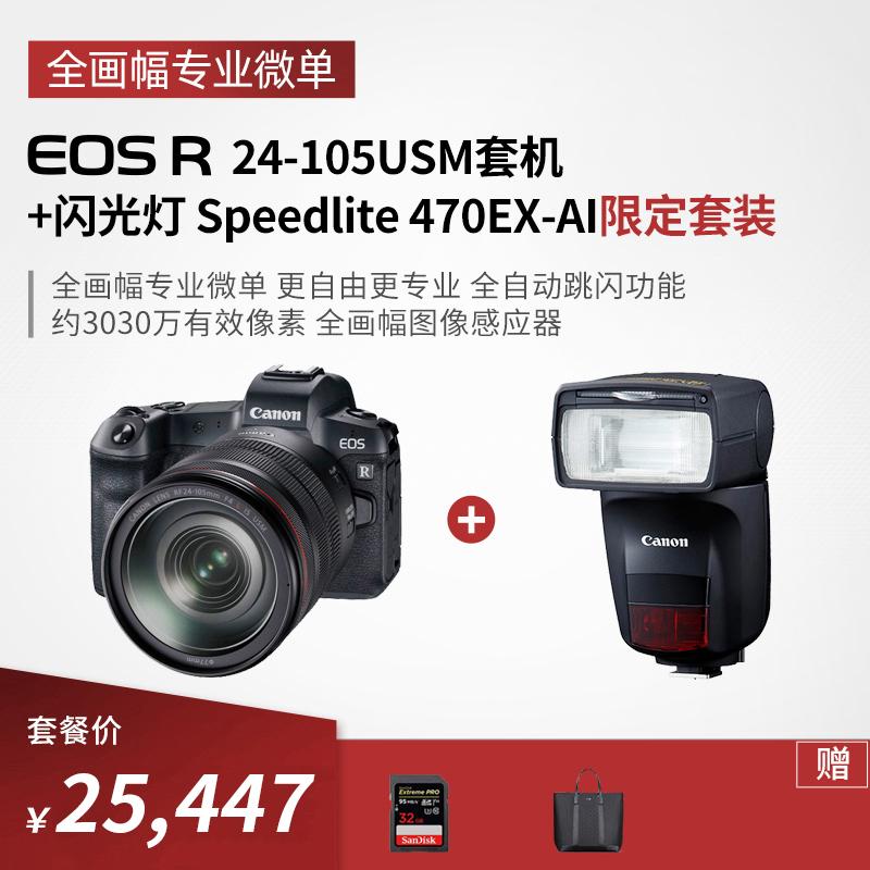 EOS R 24-105USM套机+闪光灯 Speedlite 470EX-AI限定套装