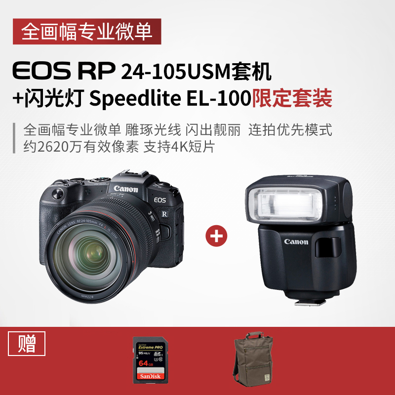 EOS RP 24-105USM套机+闪光灯 Speedlite EL-100限定套装