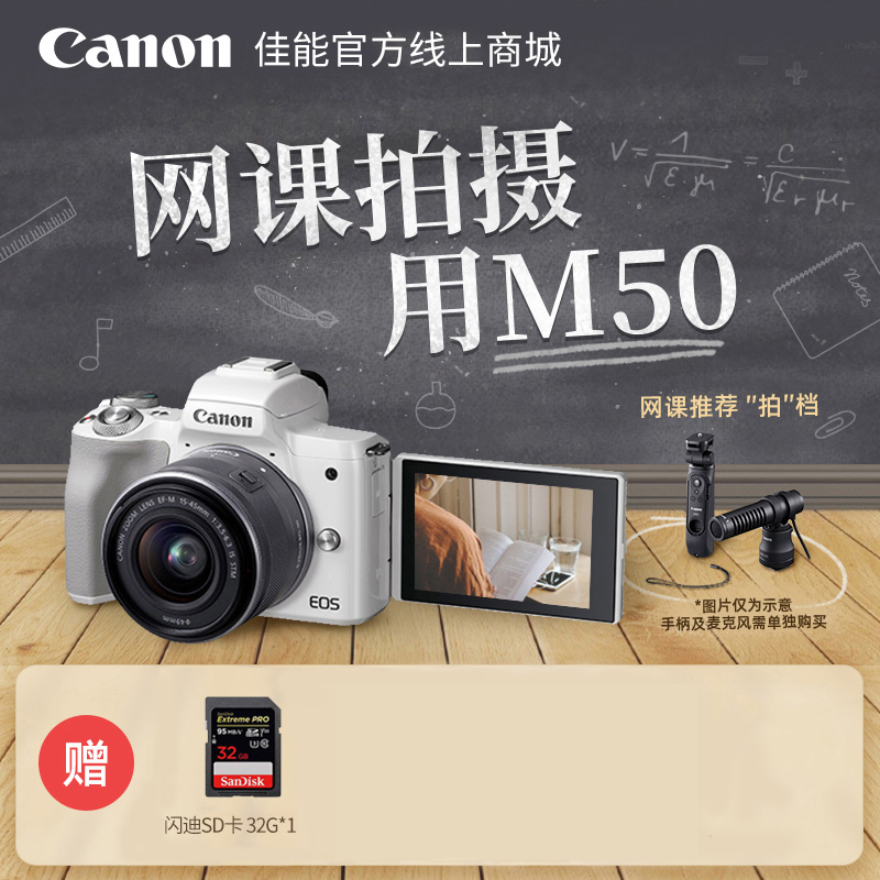 EOSM50 套机(白)  EF-M 18-150mm f3.5-6.3 IS STM