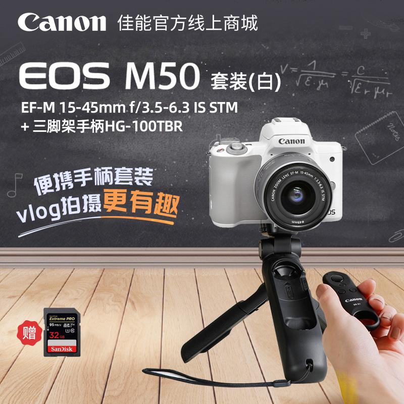 EOSM50 套装(白) EF-M 15-45mm f3.5-6.3 IS STM+三脚架手柄 HG-100TBR 套装