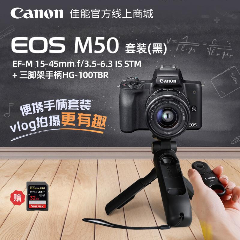 EOSM50 套装(黑) EF-M 15-45mm f3.5-6.3 IS STM+三脚架手柄 HG-100TBR 套装