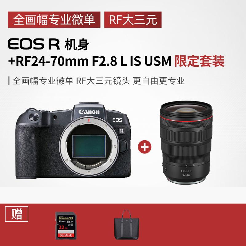EOS R机身+RF24-70mm F2.8 L IS USM 限定套装
