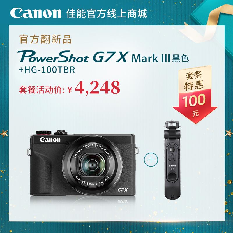 官方翻新品-PowerShot G7X Mark III 黑色+HG-100TBR 翻新品