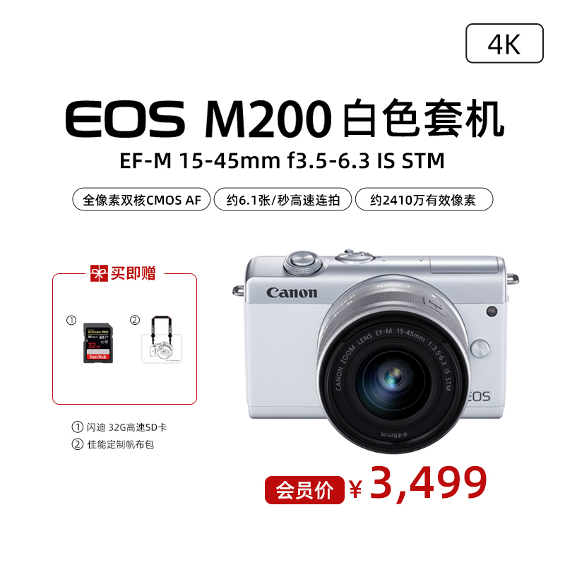EOS M200 白色套机 EF-M 15-45mm f3.5-6.3 IS STM
