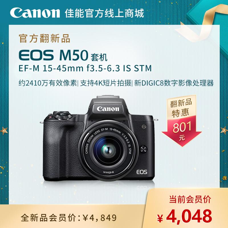 官方翻新品-EOSM50 黑色套机 EF-M 15-45mm f3.5-6.3 IS STM(黑色)