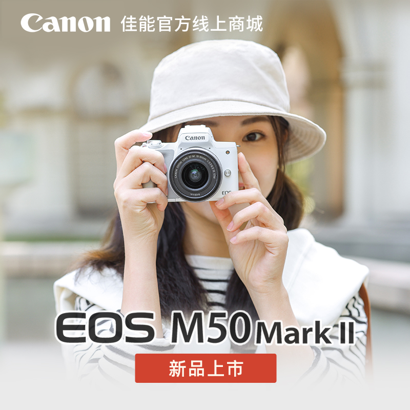 EOS M50 Mark II机身(白)