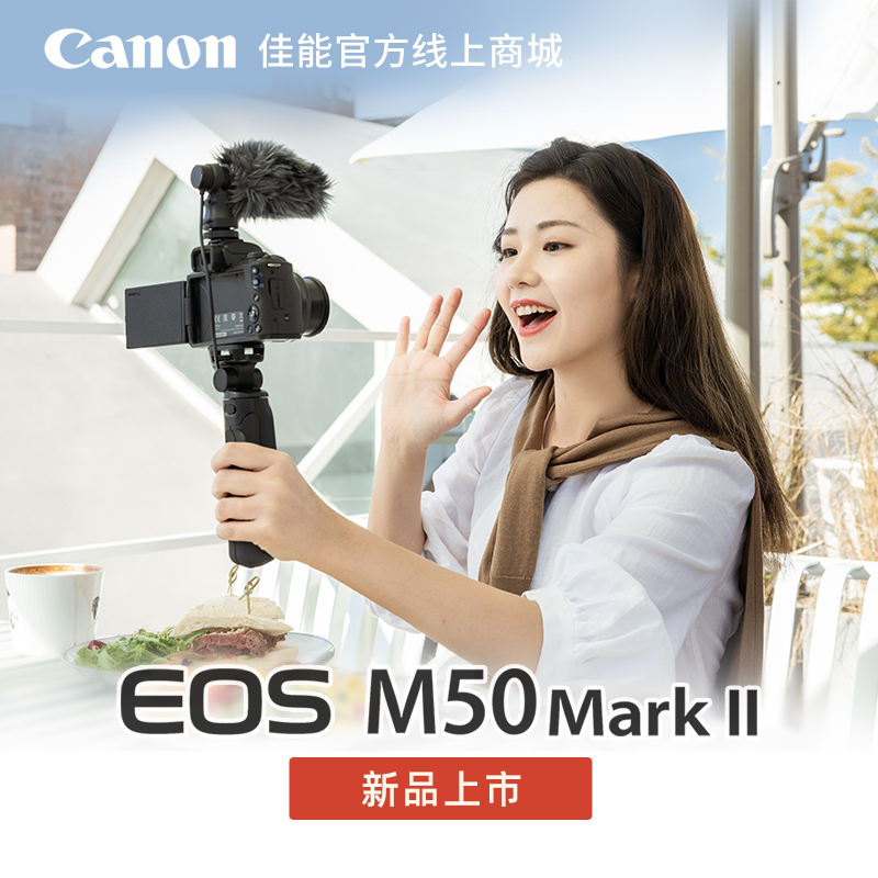 EOS M50 Mark II 套机(黑) EF-M 15-45mm f3.5-6.3 IS STM