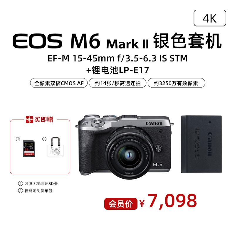 EOS M6 Mark II 银色套机 EF-M 15-45mm f/3.5-6.3 IS STM+锂电池LP-E17