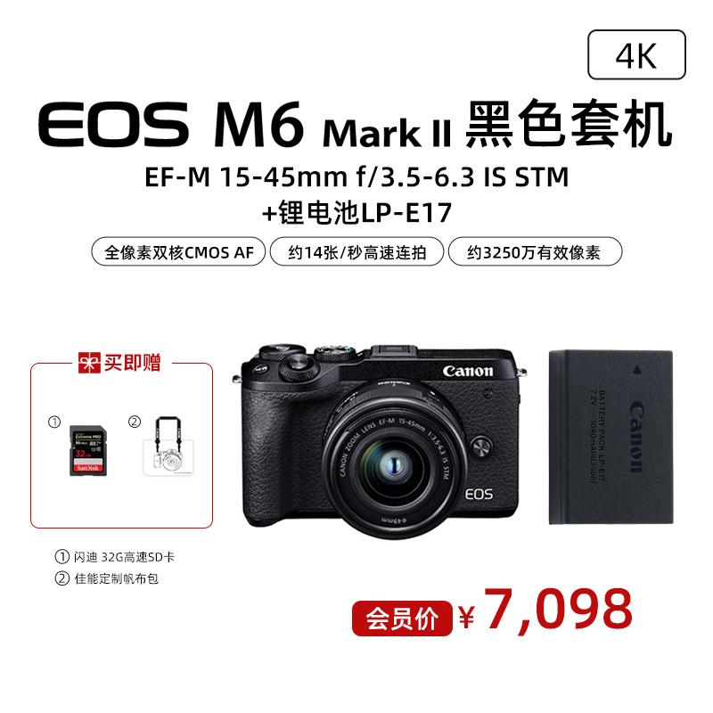 EOS M6 Mark II 黑色套机 EF-M 15-45mm f/3.5-6.3 IS STM+锂电池LP-E17