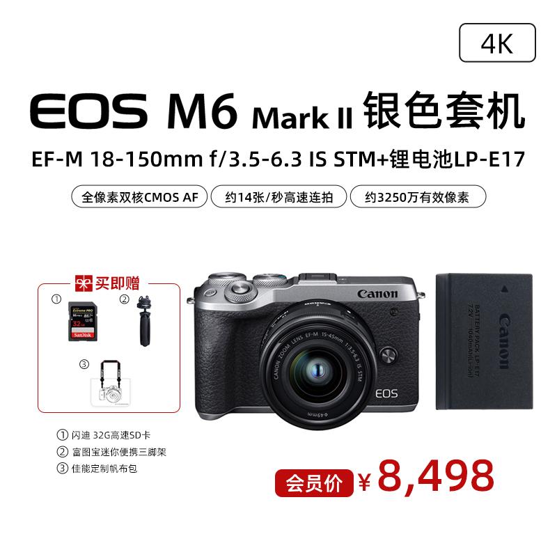 EOS M6 Mark II 银色套机  EF-M 18-150mm f/3.5-6.3 IS STM+锂电池LP-E17