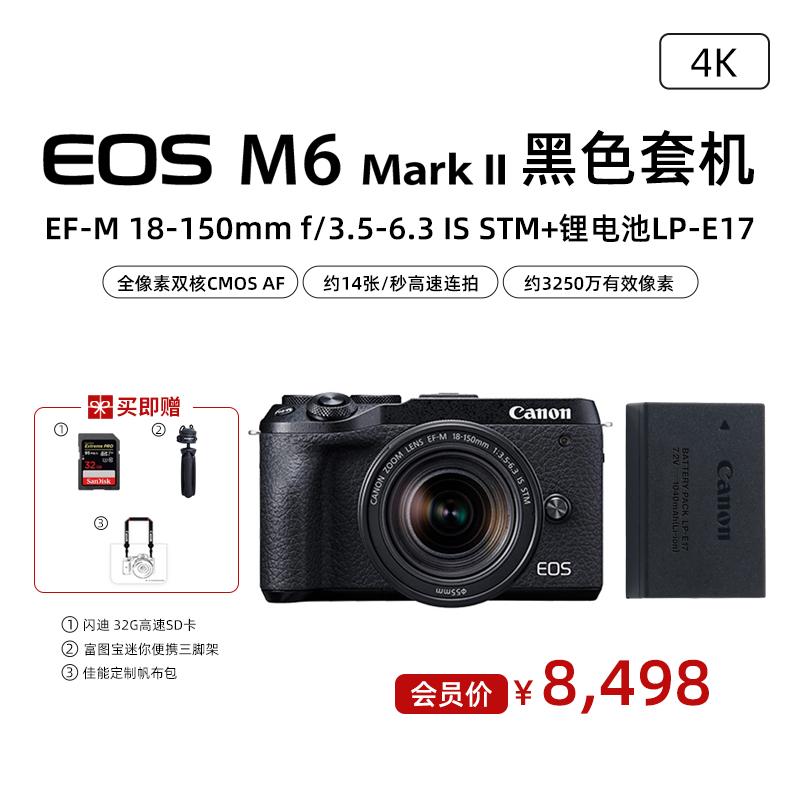 EOS M6 Mark II  黑色套机  EF-M 18-150mm f/3.5-6.3 IS STM+锂电池LP-E17
