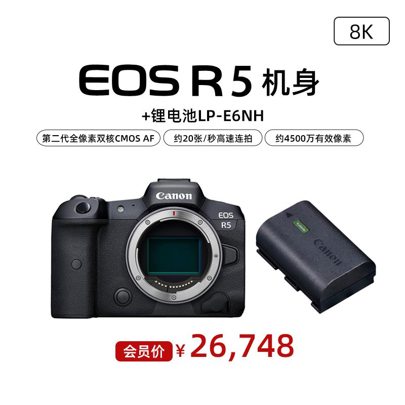 EOS R5 机身+锂电池LP-E6NH