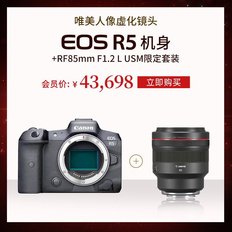 EOS R5 机身 +RF85mm F1.2 L USM限定套装