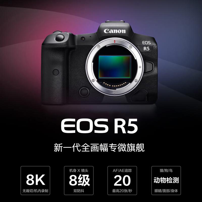 EOS R5 机身
