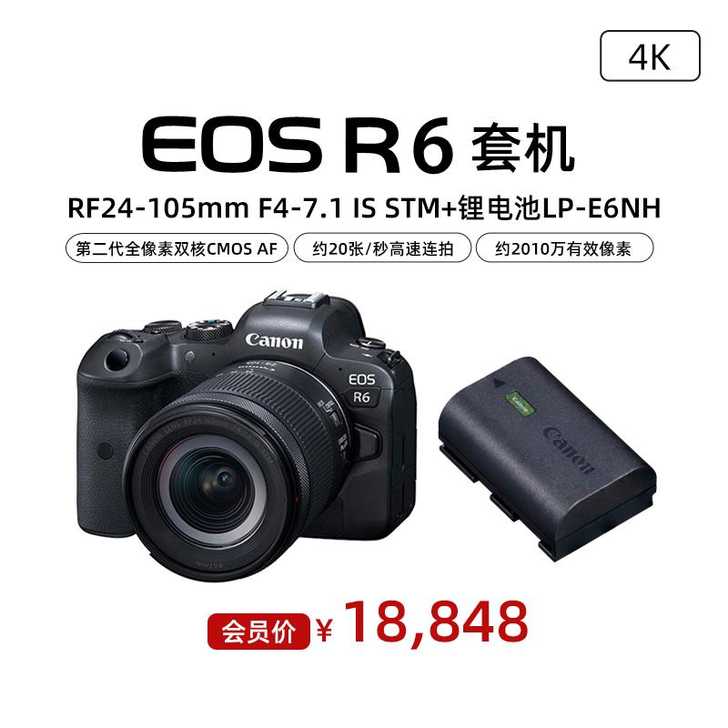 EOS R6 套机 RF24-105mm F4-7.1 IS STM+锂电池LP-E6NH