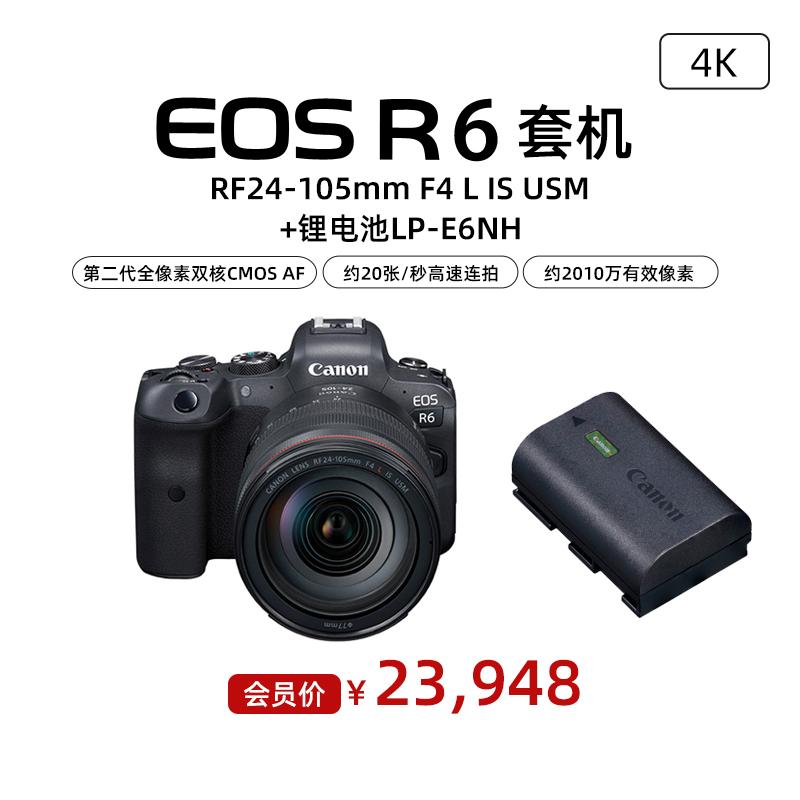 EOS R6 套机 RF24-105mm F4 L IS USM+锂电池LP-E6NH