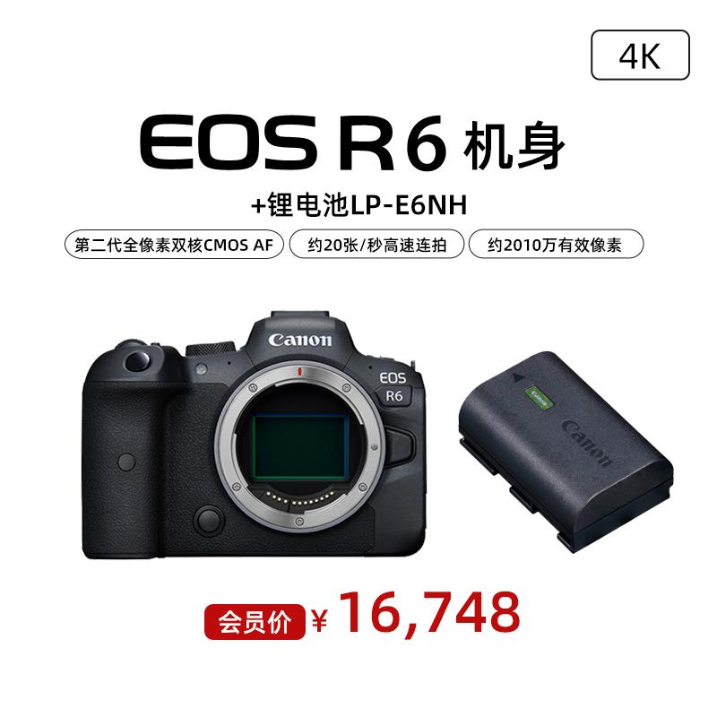 EOS R6 机身+锂电池LP-E6NH