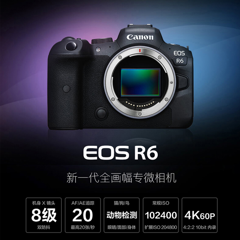 EOS R6 机身