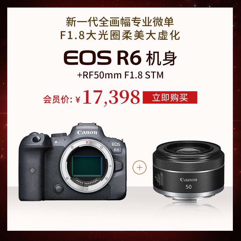EOS R6 机身+RF50mm F1.8 STM