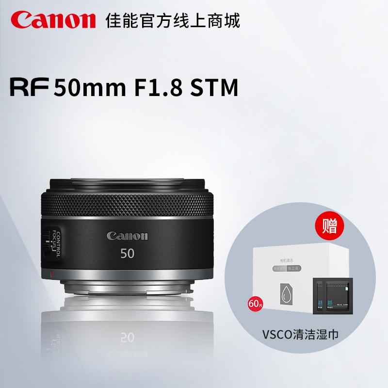 RF50mm F1.8 STM