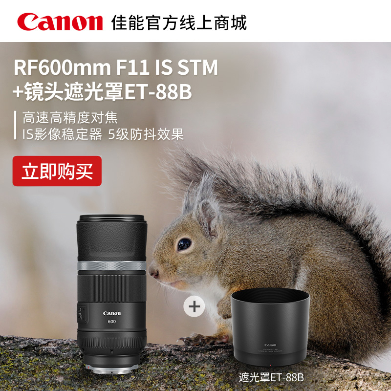 RF600mm F11 IS STM 镜头 + 镜头遮光罩ET-88B