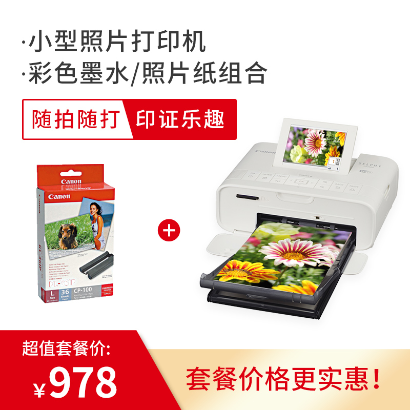 SELPHY CP1300 白色+彩色墨水/纸张组合KL-36IP(L尺寸)